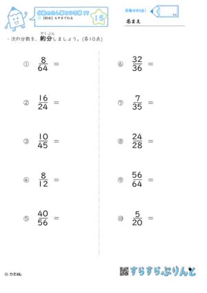 【15】約分:4や8でわる【分数のたし算とひき算17】