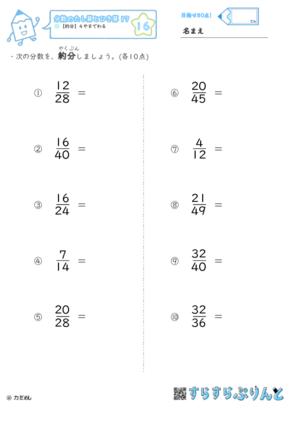 【16】約分:4や8でわる【分数のたし算とひき算17】