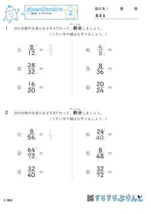 【02】約分:4や8でわる【分数のたし算とひき算17】