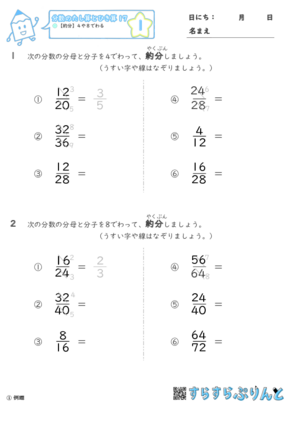 「【分数のたし算とひき算17】約分:4や8でわる」まとめPDF