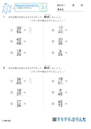 【03】約分:6や9でわる【分数のたし算とひき算18】