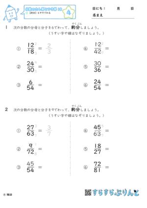 【04】約分:6や9でわる【分数のたし算とひき算18】