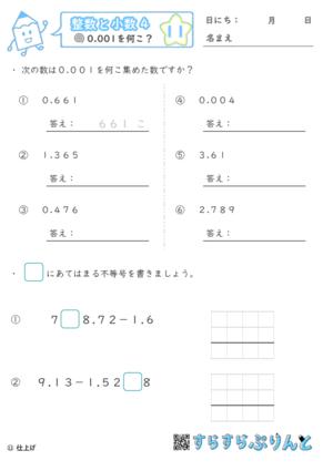 【11】0.001を何こ?