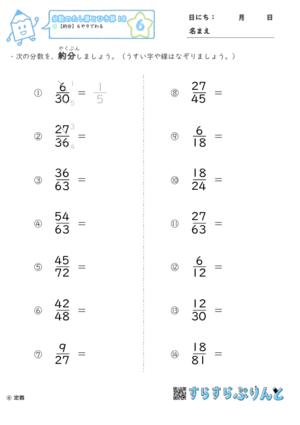 【06】約分:6や9でわる【分数のたし算とひき算18】