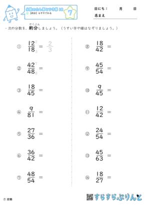 【07】約分:6や9でわる【分数のたし算とひき算18】