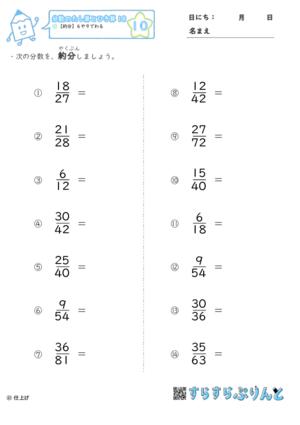 【10】約分:6や9でわる【分数のたし算とひき算18】