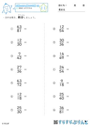 【11】約分:6や9でわる【分数のたし算とひき算18】