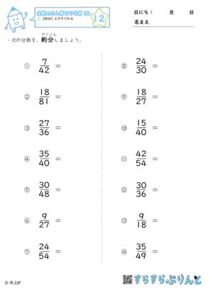 【12】約分:6や9でわる【分数のたし算とひき算18】