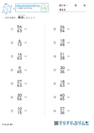 【14】約分:6や9でわる【分数のたし算とひき算18】