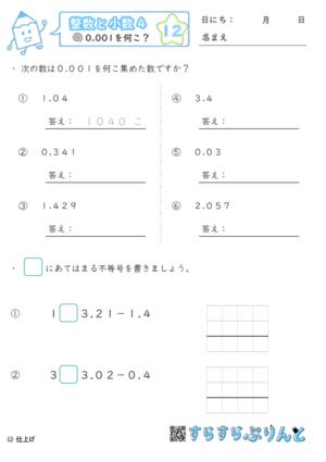 【12】0.001を何こ?