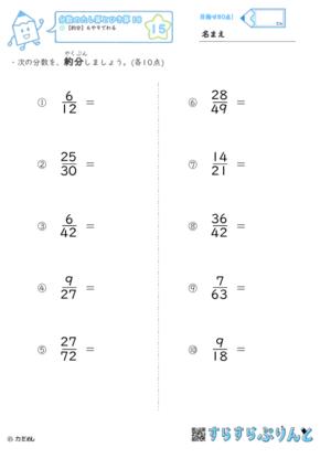 【15】約分:6や9でわる【分数のたし算とひき算18】