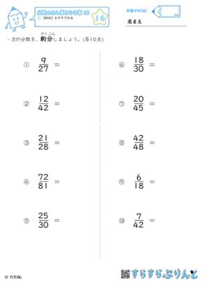 【16】約分:6や9でわる【分数のたし算とひき算18】