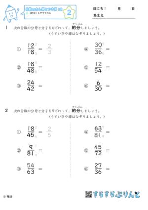 【02】約分:6や9でわる【分数のたし算とひき算18】