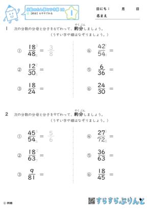 【01】約分:6や9でわる【分数のたし算とひき算18】