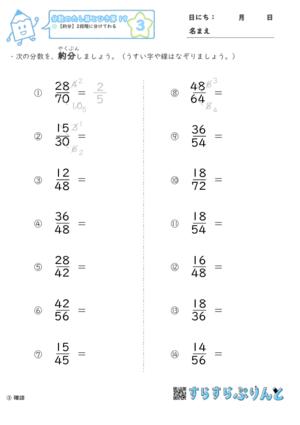 【03】約分:2段階に分けてわる【分数のたし算とひき算19】