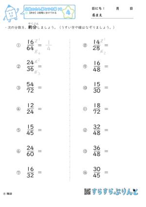 【04】約分:2段階に分けてわる【分数のたし算とひき算19】
