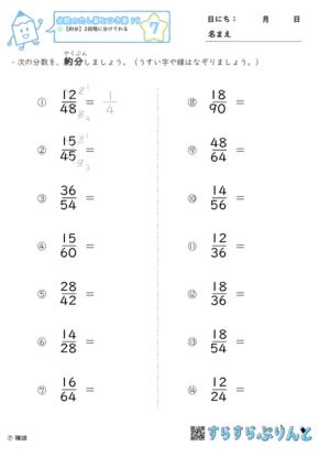 【07】約分:2段階に分けてわる【分数のたし算とひき算19】