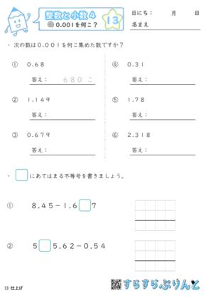【13】0.001を何こ?