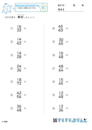 【08】約分:2段階に分けてわる【分数のたし算とひき算19】