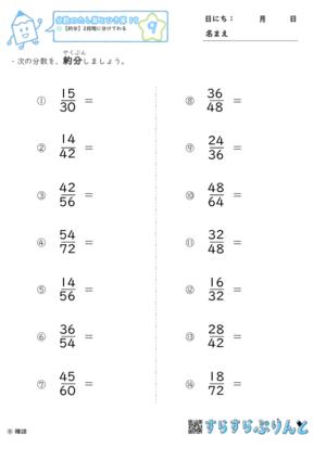 【09】約分:2段階に分けてわる【分数のたし算とひき算19】