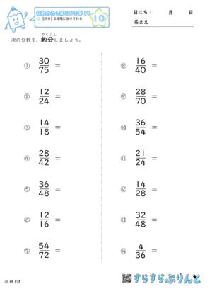【10】約分:2段階に分けてわる【分数のたし算とひき算19】