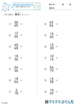【11】約分:2段階に分けてわる【分数のたし算とひき算19】