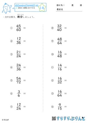 【14】約分:2段階に分けてわる【分数のたし算とひき算19】