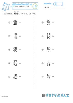 【15】約分:2段階に分けてわる【分数のたし算とひき算19】