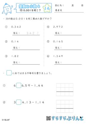 【14】0.001を何こ?