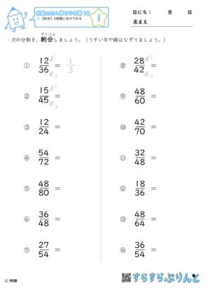 【01】約分:2段階に分けてわる【分数のたし算とひき算19】