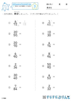 【03】約分:九九の範囲をこえる約分【分数のたし算とひき算20】