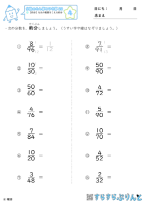【04】約分:九九の範囲をこえる約分【分数のたし算とひき算20】