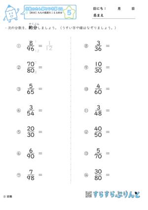 【05】約分:九九の範囲をこえる約分【分数のたし算とひき算20】