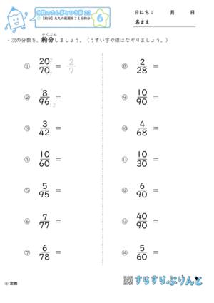 【06】約分:九九の範囲をこえる約分【分数のたし算とひき算20】
