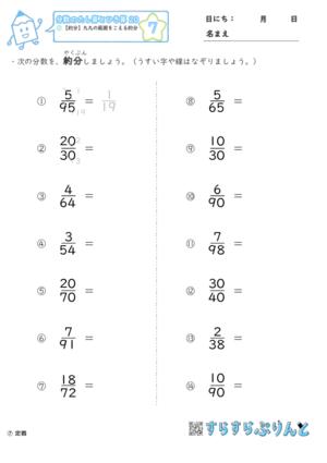 【07】約分:九九の範囲をこえる約分【分数のたし算とひき算20】