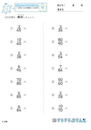 【09】約分:九九の範囲をこえる約分【分数のたし算とひき算20】