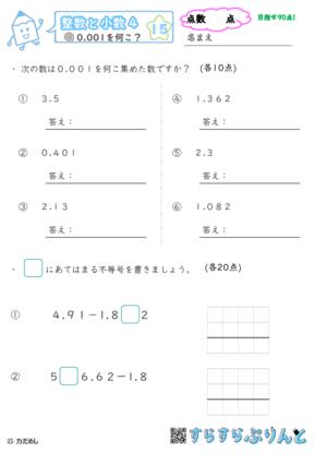 【15】0.001を何こ?
