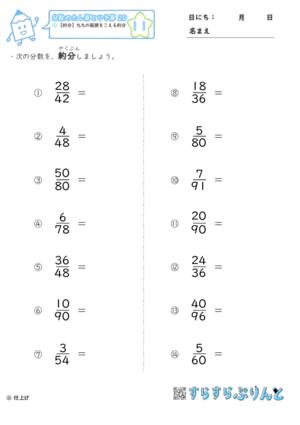 【11】約分:九九の範囲をこえる約分【分数のたし算とひき算20】