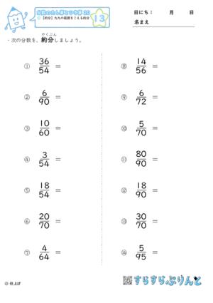 【13】約分:九九の範囲をこえる約分【分数のたし算とひき算20】