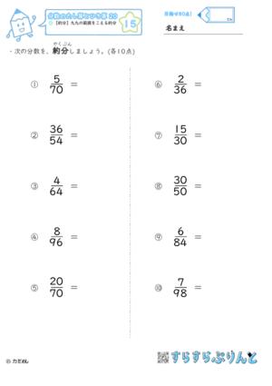【15】約分:九九の範囲をこえる約分【分数のたし算とひき算20】