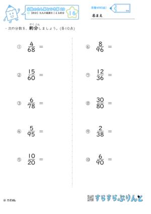 【16】約分:九九の範囲をこえる約分【分数のたし算とひき算20】