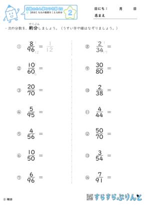 【02】約分:九九の範囲をこえる約分【分数のたし算とひき算20】
