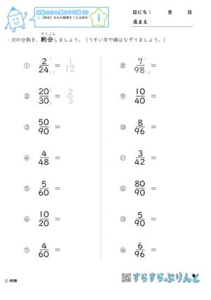 【01】約分:九九の範囲をこえる約分【分数のたし算とひき算20】