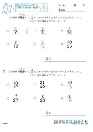 【03】約分:大きさの等しい分数さがし【分数のたし算とひき算21】