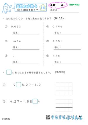 【16】0.001を何こ?