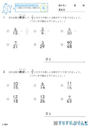 【04】約分:大きさの等しい分数さがし【分数のたし算とひき算21】
