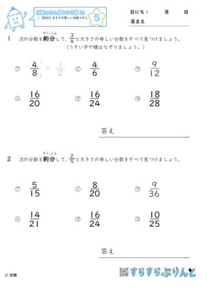 【05】約分:大きさの等しい分数さがし【分数のたし算とひき算21】