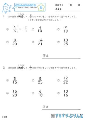 【06】約分:大きさの等しい分数さがし【分数のたし算とひき算21】