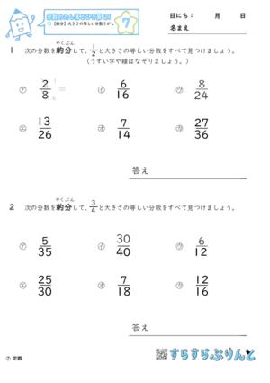 【07】約分:大きさの等しい分数さがし【分数のたし算とひき算21】