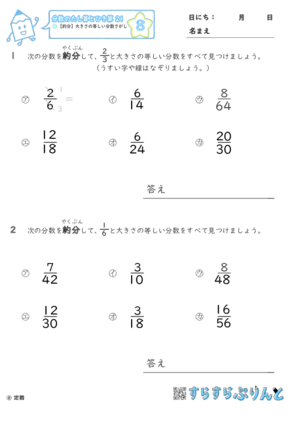 【08】約分:大きさの等しい分数さがし【分数のたし算とひき算21】